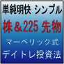 単純明快・シンプル 株&225先物マーベリック式デイトレ投資法
