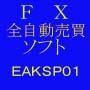 FX全自動売買ソフトEAKSP01