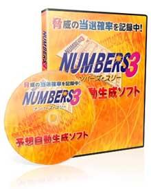 <<必勝!便利!>>大人気のナンバーズ3予想自動生成ソフト