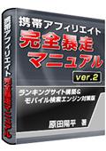 携帯アフィリエイト完全暴走マニュアル Ver2 携帯ランキング攻略&検索エンジン対策版
