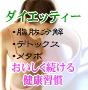 女性に優しい健康ダイエット応援漢方茶ダイエッティー
