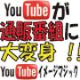 YouTubeイメージマジック