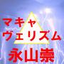 マキャヴェリズム-永山崇