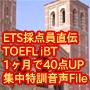 TOEFL(R) テスト 「絶対」 Score UP 講座