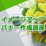 イメージアップバナー作成講座〜無料で作れるオリジナルトップバナー〜