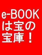 【初期投資0円】e-BOOKは宝の宝庫!