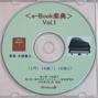 <e-Book楽典>Vol.1(入門・初級1・初級2)