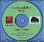 <e-Book楽典>Vol.2(中級1・中級2)