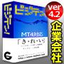 商用可♪会社・企業MT4.2用10種類パック!SOHO・WEB制作会社の方もお利用ください。業種に特化したMT4.2対応のテンプレート決定版!今話題のCMSでの受注も可能です。SEO対策済み!