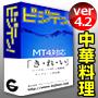 商用可♪中華料理等MT4.2用6種類パック!SOHO・WEB制作会社の方もお利用ください。業種に特化したMT4.2対応のテンプレート決定版!今話題のCMSでの受注も可能です。SEO対策済み!