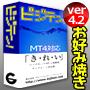 商用可♪お好み焼きMT4.2用10種類パック!SOHO・WEB制作会社の方もお利用ください。業種に特化したMT4.2対応のテンプレート決定版!今話題のCMSでの受注も可能です。SEO対策済みです!