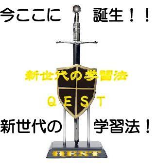 QEST:クエスト