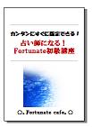 占い師になる!36時間プログラム Fortunate講座初級編