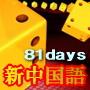 ★中国語マスターの極意★ 初心者の為の中国語講座~ネイティブ音声付~