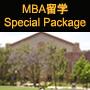 MBA留学 Special Package 【TOEFL, 英作文講座SET】
