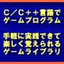 ゲームアルゴリズム勉強用ライブラリ gamelibマニュアル+α