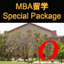 MBA留学 Special Packageの画像
