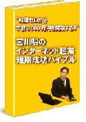知識ゼロから年収1,000万円を突破する!宮川明のインターネット起業短期成功バイブル