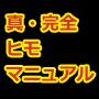 三浦直人の真・完全ヒモマニュアルの画像