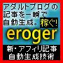 『eroger』のレビュー