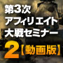 第3次アフィリエイト大戦セミナー2【動画版】