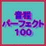 音程パーフェクト100〜カラオケ音程、音痴、歌の凄い説明書〜音楽方法