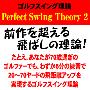 """ゴルフスイング理論""""Perfect Swing Theory 2"""" 【DR0003】"""