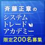 斉藤正章のシステムトレードアカデミー通信講座