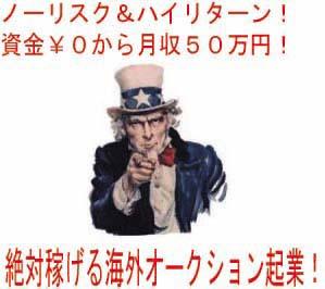 ノーリスク&ハイリターン!資金¥0から月収50万円!絶対稼げる海外オークション起業!