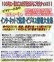 インターネット起業・ビジネス情報大全集(195ページ)