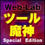 Web-Lab ツール魔神 Special Edition