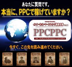 【一般席】PPCパーフェクト・パフォーマンス・コンベンション