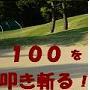 【ゴルフ書店】 100を叩き斬る!