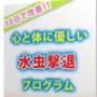 30日で改善!!心と体に優しい水虫撃退プログラム!!
