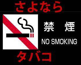 5大特典付き!禁煙!タバコから解放されよう!!