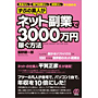 ずぶの素人がネット副業で3000万円稼ぐ方法 (単行本(ソフトカバー))
