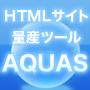 超実践型アフィリエイトサイト量産ツール「AQUAS」