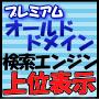プレミアムオールドドメイン高品質SEOサービス【3ヶ月コース】