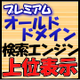 プレミアムオールドドメイン高品質SEOサービス【6ヶ月コース】