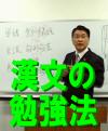 漢文テキスト(『多訓多義語暗記』+『句形句法暗記』)