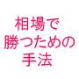 勝てるFX!勝率アップの秘策!月に100万円稼ぐ手法を大公開!!