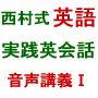 「西村式」 英語音声講義【1】 情景発想法と8大動詞