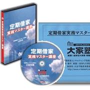 定期借家実務マスター講座DVD