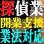 探偵開業の決定版!探偵開業マニュアル・業法対応スペシャルエディション