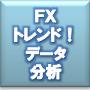 FXトレンド・データ分析ツール2009