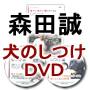 「森田誠の愛犬と豊かに暮らすためのしつけ法」 DVD 6枚セット