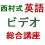 西村式(英語)イングリッシュライブラリ 6ヶ月間(全コンテンツ見放題)