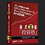 株式王道投資塾 オーディオセミナー CD10枚組