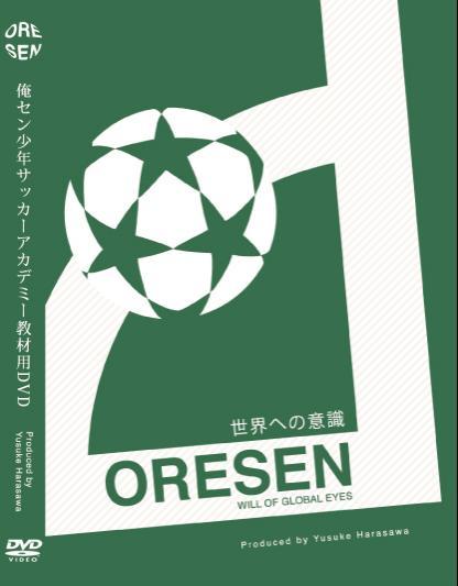 俺セン少年サッカーアカデミー教材DVD