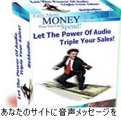NetAudio〜あなたのWebサイトに音声メッセージを!